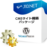 WordPress構築
